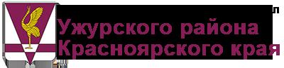 Туристско-информационный портал Ужурского района Красноярского края